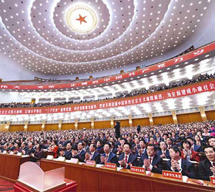 China nineteenth National Congress of the Communist Party